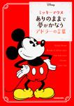 ミッキーマウス ありのままで夢がかなうアドラーの言葉