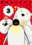 恋するシロクマ (3)