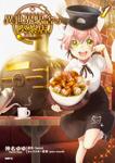 異世界駅舎の喫茶店 1