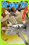 カブキブ!3 伝われ、俺たちの歌舞伎!
