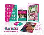 けものフレンズBD付オフィシャルガイドブック (3)