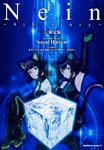 Nein 〜9th Story〜 (3) 限定版