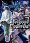機動戦士ガンダム MSV−R 宇宙世紀英雄伝説 虹霓のシン・マツナガ9