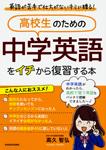 高校生のための 中学英語をイチから復習する本