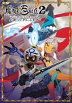 魔女と百騎兵2 公式コンプリートガイド