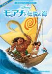 まるごとディズニーブックス モアナと伝説の海
