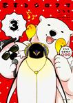 恋するシロクマ (3) ドラマCD付き限定版