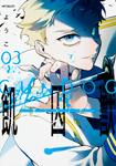 飢囚獣‐ガンドッグ‐ (3)