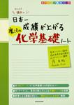 カリスマ講師の 日本一成績が上がる魔法の化学基礎ノート