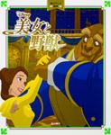 角川アニメ絵本 美女と野獣