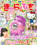 キャラぱふぇ 2017年5月号 増刊 きゃらぷち 2017 はる