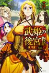 武姫の後宮物語3