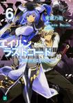 エイルン・ラストコード 〜架空世界より戦場へ〜 6