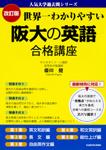 改訂版 世界一わかりやすい 阪大の英語 合格講座 人気大学過去問シリーズ