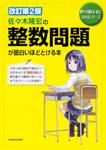 改訂第2版 佐々木隆宏の 整数問題が面白いほどとける本