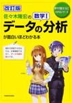 改訂版 佐々木隆宏の 数学I「データの分析」が面白いほどわかる本