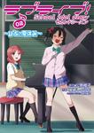 ラブライブ! School idol diary セカンドシーズン02 〜μ'sの夏休み〜