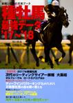種牡馬最強データ'17〜'18