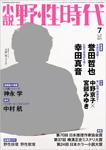 小説 野性時代 第164号 2017年7月号