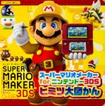 スーパーマリオメーカー for ニンテンドー3DS ヒミツ大図かん