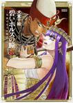 碧いホルスの瞳 -男装の女王の物語- 3