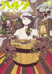 ハルタ 2017-JUNE volume 45
