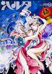 ハルタ 2017-NOVEMBER volume 49