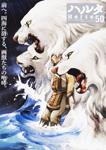 ハルタ 2017-DECEMBER volume 50