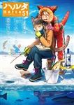 ハルタ 2018-FEBRUARY volume 51