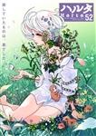 ハルタ 2018-MARCH volume 52