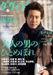 ダ・ヴィンチ 2017年12月号 680円