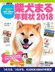 柴犬まる年賀状 2018