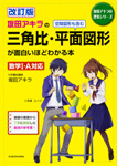 改訂版 坂田アキラの 三角比・平面図形が面白いほどわかる本