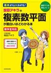 坂田アキラの 複素数平面が面白いほどわかる本