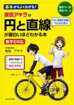 坂田アキラの 円と直線が面白いほどわかる本