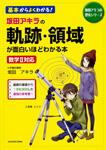 坂田アキラの 軌跡・領域が面白いほどわかる本