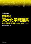 2018年度用 鉄緑会東大化学問題集 資料・問題篇/解答篇 2008-2017