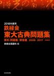 2018年度用 鉄緑会東大古典問題集 資料・問題篇/解答篇 2008-2017