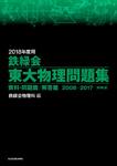 2018年度用 鉄緑会東大物理問題集 資料・問題篇/解答篇 2008-2017