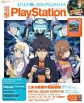 電撃PlayStation 2018年3/8号 Vol.657