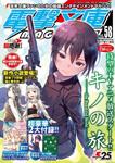 電撃文庫MAGAZINE Vol.58 2017年11月号