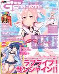 電撃G's magazine 2018年1月号