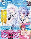 電撃G's magazine 2018年4月号