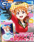 電撃G's magazine 2018年5月号