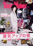 東京ウォーカー2018年4月号