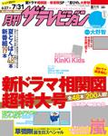 月刊ザテレビジョン 関西版 2017年08月号