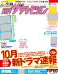 月刊ザテレビジョン 関西版 2017年10月号