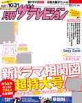 月刊ザテレビジョン 中部版 2017年11月号