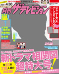 月刊ザテレビジョン 北海道版 2018年05月号