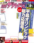 月刊ザテレビジョン 福岡・佐賀版 2018年03月号